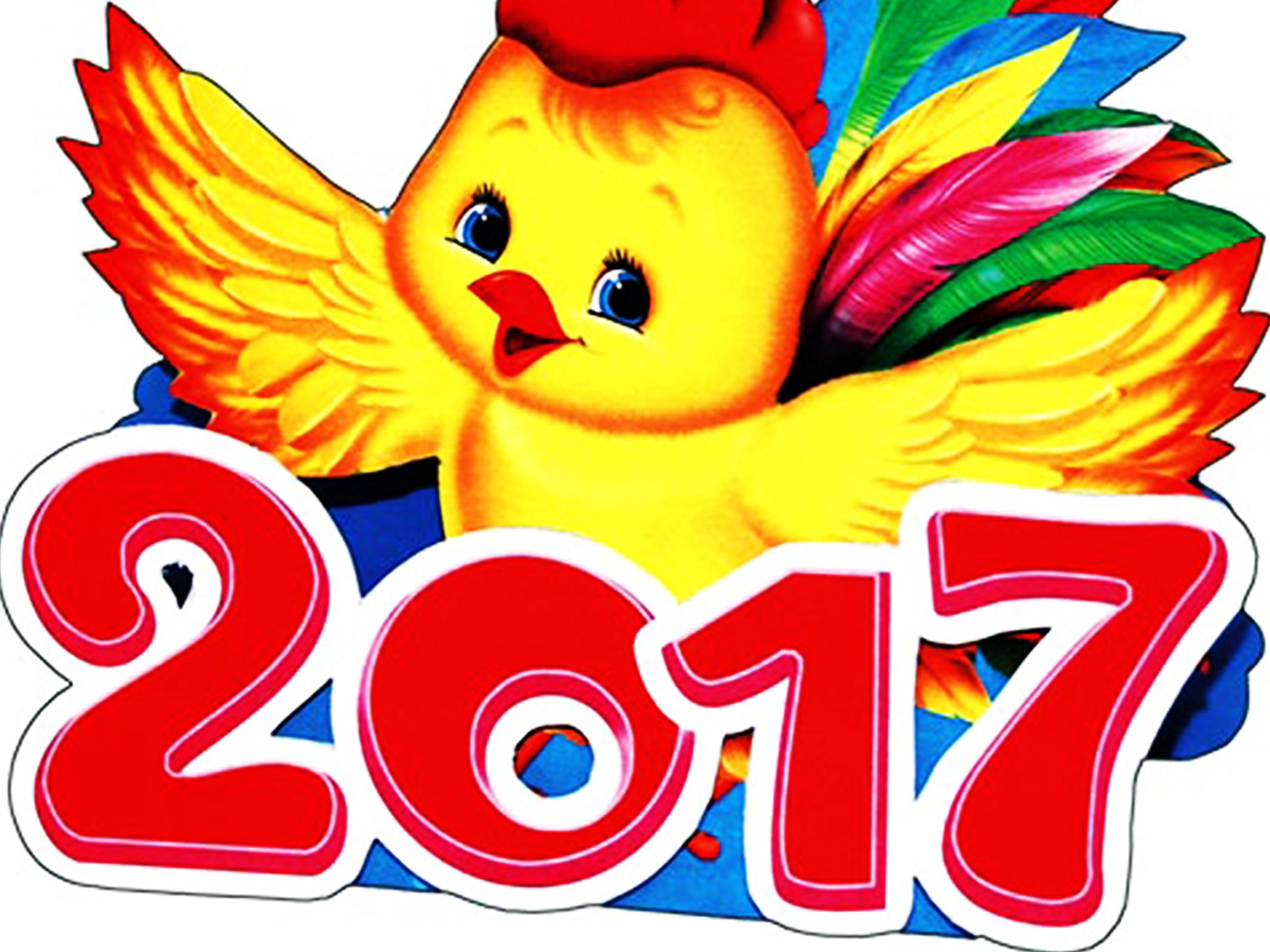 Поздравления в картинках 2017 годом